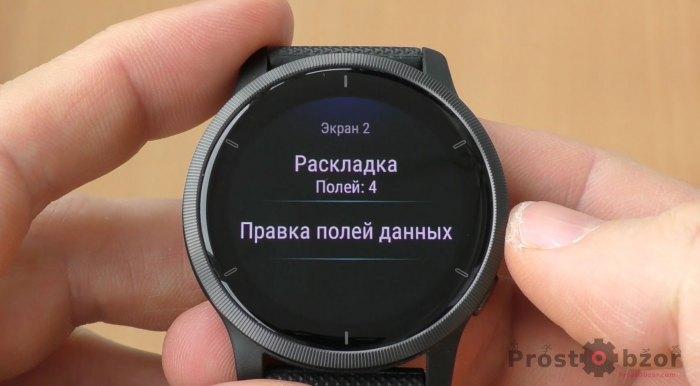 Как настроить дата-поля в часах Garmin Venu 2