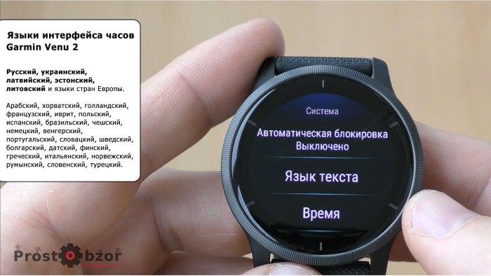 Подержка русского и украинского языка в часах Garmin Venu 2