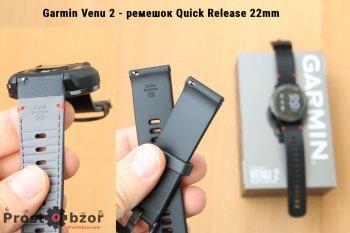 ремешок Venu 2 Quick Release 22mm