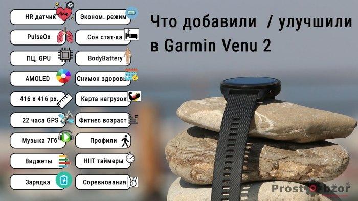 Что добавили в часы Garmin Venu 2 - 2S