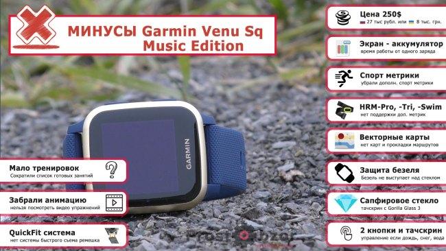 Минусы часов Garmin Venu Sq Music Edition