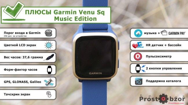 Плюсы часов Garmin Venu Sq Music Edition