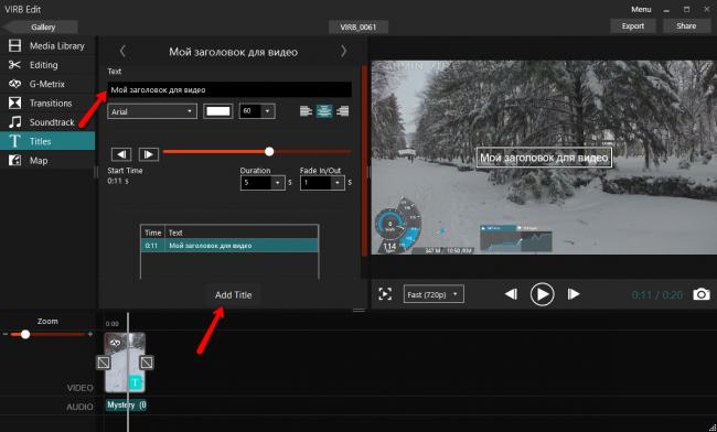 Наложение субтитров на видео в Virb Edit