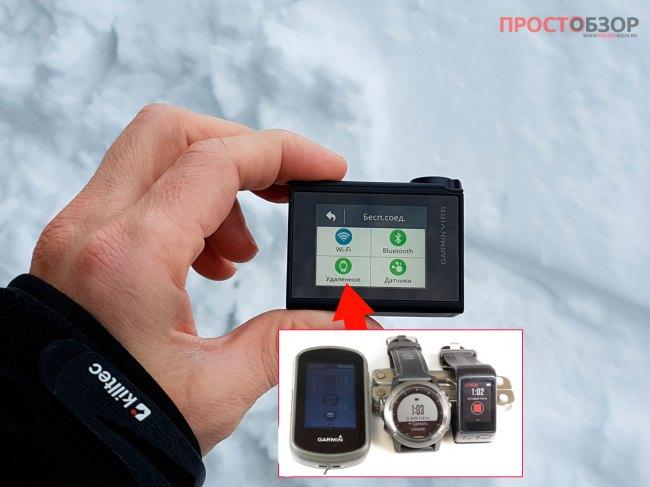 Активация удаленного управления камерой Garmin Virb Ultra 30 для гаджетов Гармин