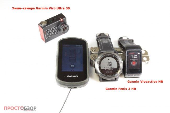 Гаджеты Garmin, которые управляют экшн-камерой Garmin Virb Ultra 30