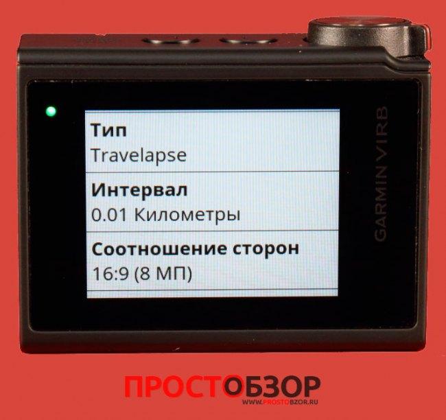 Travelapse режим для Garmin Virb Ultra 30