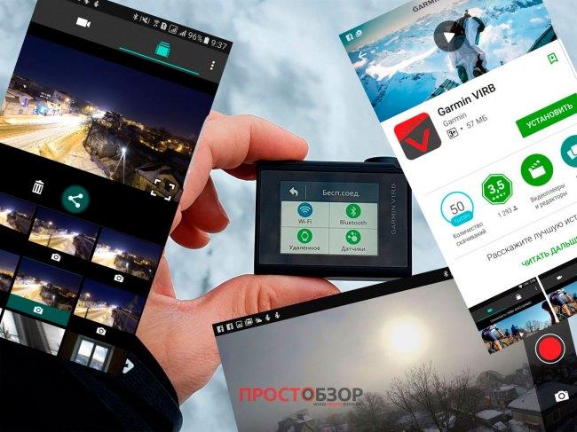 Мобильное приложения управления камерой Virb на телефоне