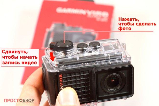 Управление камерой  Garmin Virb Ultra 30 с помощью кнопок