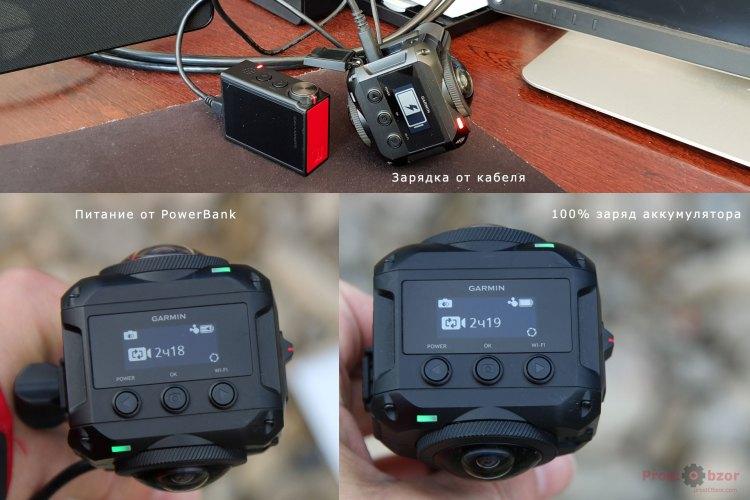 Статусы заряда камеры Garmin Virb 360