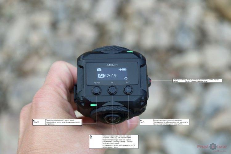 Кнопки управлению меню камеры Garmin Virb 360