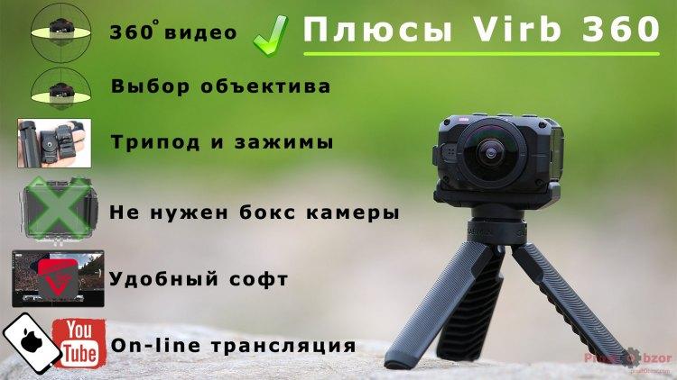Плюсы экшн-камеры Garmin Virb 360