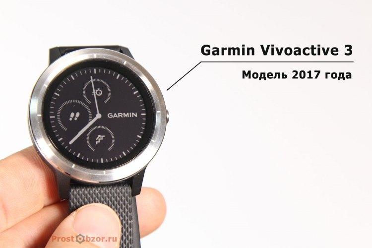 Новая модель часов Garmin Vivoactive 3 - выпуск 2017 года