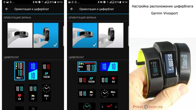 Настройки размещения отображения дисплея в трекерах активности Garmin Vivo