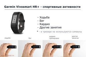 Спортивные активности трекера Garmin Vivosmart HR+