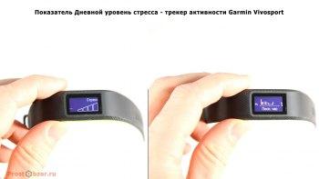 Показатель Уровень Стресса в фитнес трекере Garmin Vivosport