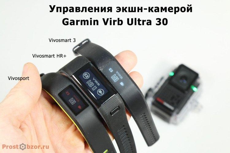 Управления экшн-камерой Garmin Virb Ultra 30