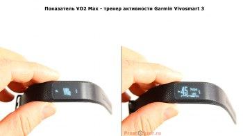 Показатель vo2max в фитнес трекере Garmin Vivosport