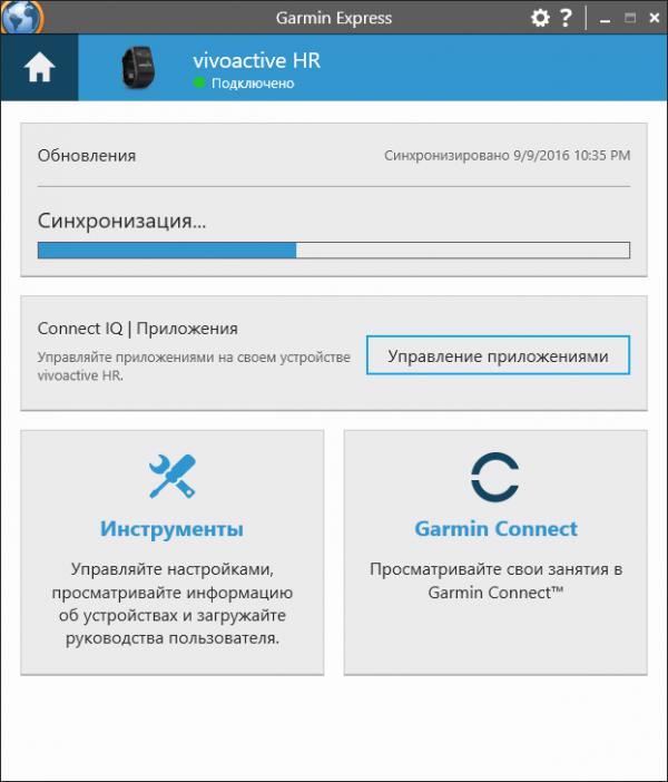 Синхронизация данных Vivoactive HR через программу Garmin Express