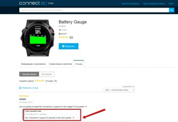 connect-iq-battery-gaugge