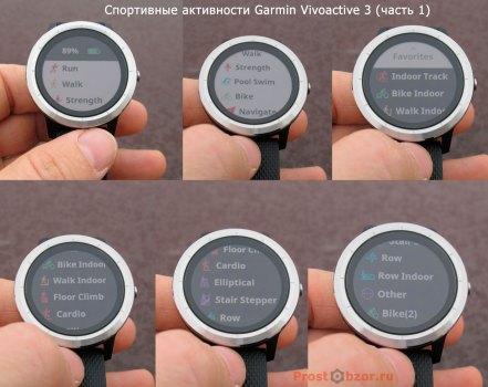 Спортивные активности часов Garmin Vivoactive 3 - часть 1 меню