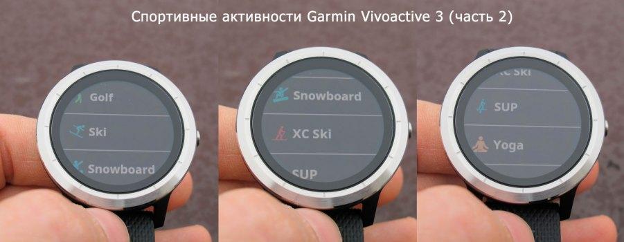 Спортивные активности часов Garmin Vivoactive 3 - часть 2 меню