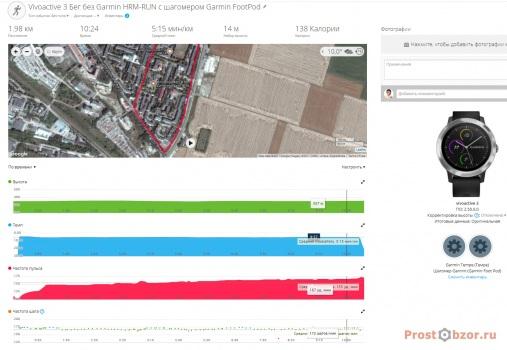 Бег с часами Garmin Vivoactive 3 - запись данных