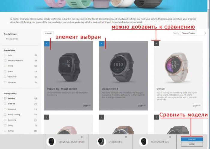 Как добавить часы Garmin в список сравнения