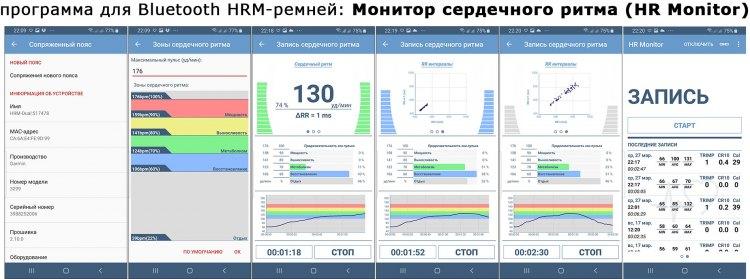 Скриншоты программы для Bluetooth HRM ремней - HR Monitor