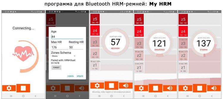Скриншоты программы для Bluetooth HRM ремней - My HRM