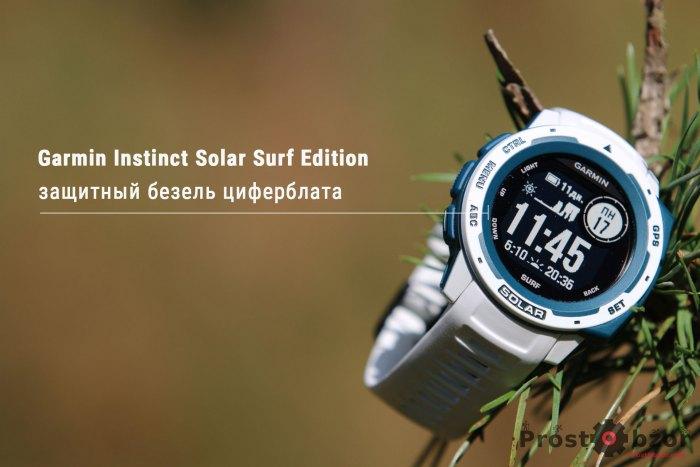 защитный безель часов Garmin Instinct Solar