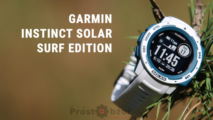 Обзор модели часов Garmin Instinct Solar Surf Edition