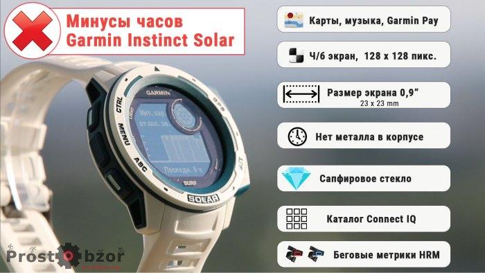 Минусы часов Garmin Instinct Solar