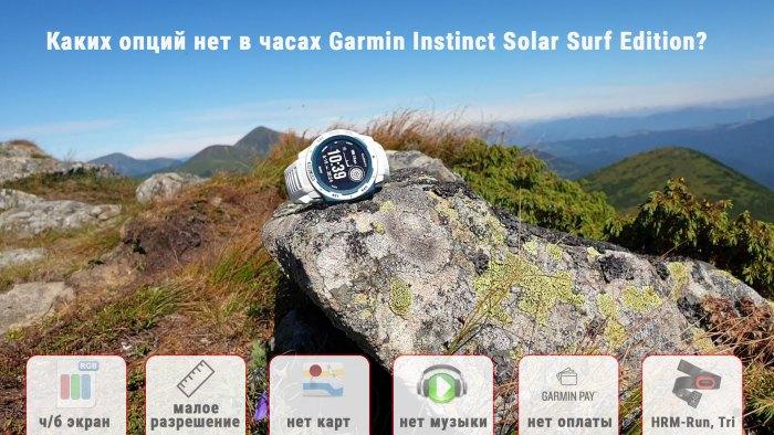 Каких опций нет в часах Garmin Instinct Solar