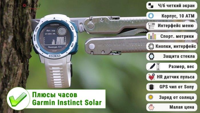 Плюсы часов Garmin Instinct Solar