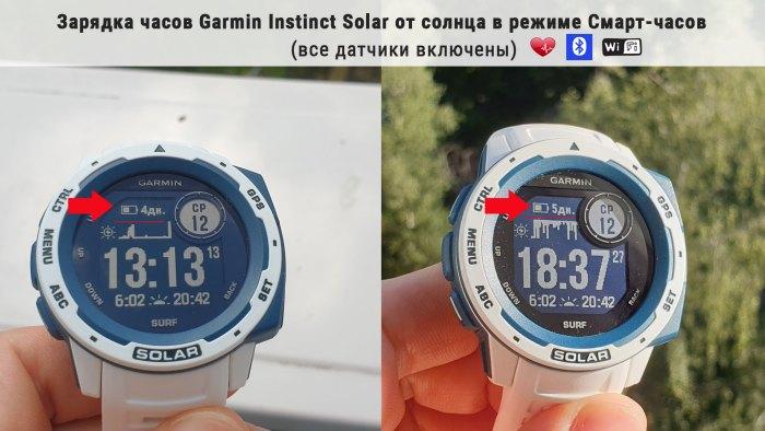 Режим работы часов Garmin Instinct Solar в режиме Умных часов - зарядка от солнца