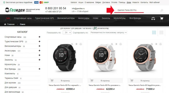 Шаг 2 - поиск часов Garmin для заказа