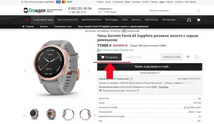 Шаг 3 - купить часы Garmin