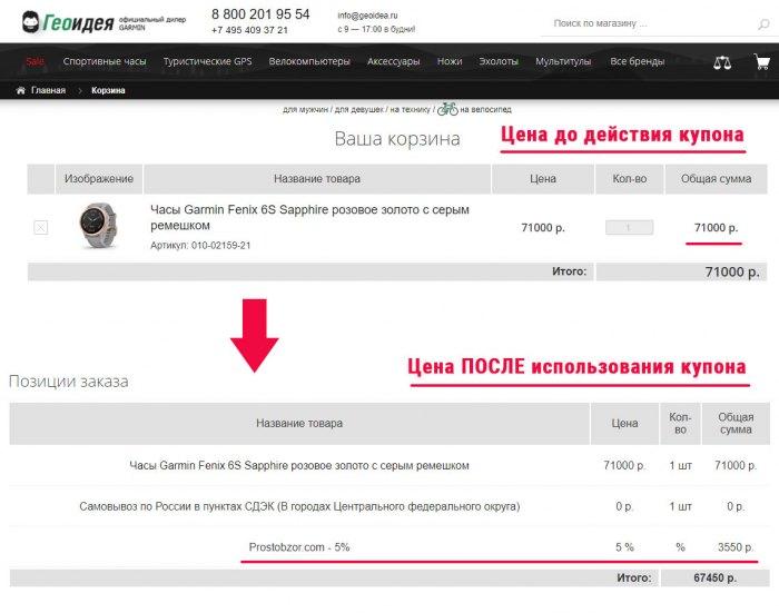 Изменение цены на часы Garmin после использования купона скидки PROSTOGEO