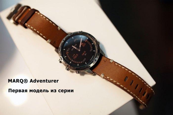 Первая модель часов MARQ Adventurer