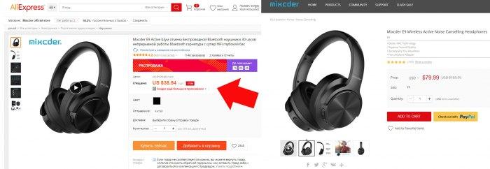Цена на наушники Mixcder E9