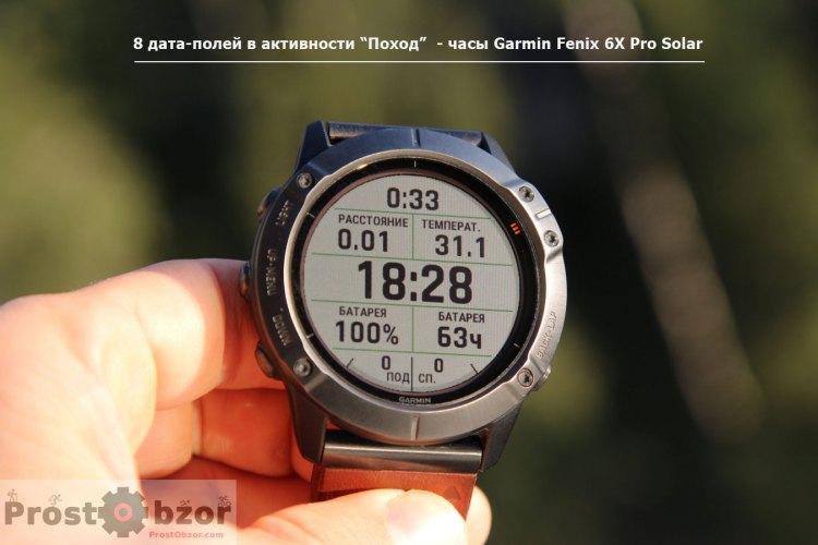 8 дата-полей на экране часов Garmin Fenix 6X pro Solar