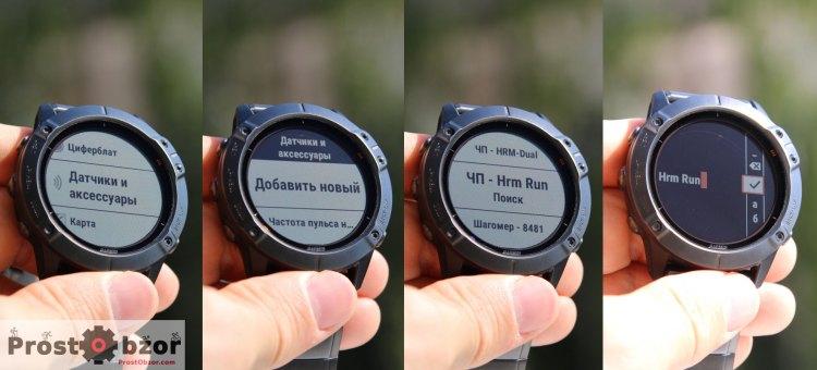 подключение внешних датчиков  - кардио ремней Garmin HRM Run