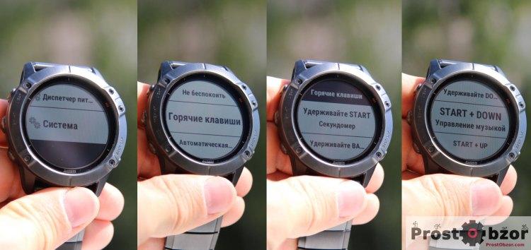 Как установить вызов быстрых горячих кнопок в часах Garmin