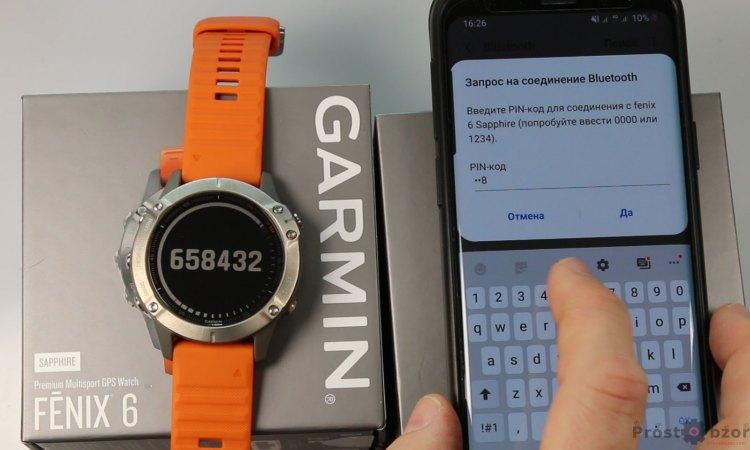 Сопряжение часов Garmin Fenix 6 с телефоном