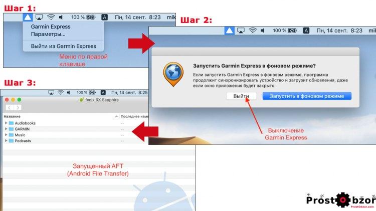 Как передать файлы в Apple MAC ПК для Garmin  - AndroidFileTransfer