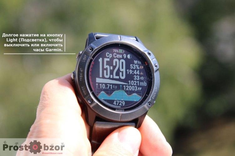 Как выключить или перегрузить часы Garmin с помощью кнопки Подсветка