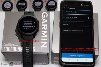 Шаг 1 - подключение часов Garmin к телефону по Bluetooth
