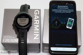 Шаг 10 - подключение часов Garmin к телефону по Bluetooth