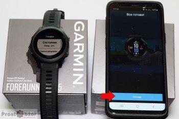 Шаг 11 - подключение часов Garmin к телефону по Bluetooth