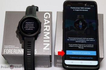 Шаг 2 - подключение часов Garmin к телефону по Bluetooth